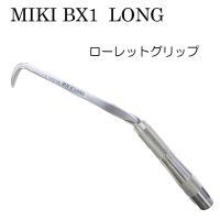 MIKIのBXハッカーです。 グリップがローレットになっていてすべりにくい、シンプルな形です。