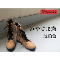 ノサックスの高所用安全靴。別注品になります。  JIS規格認定品。 耐踏み抜き防止のインソールが入っ...