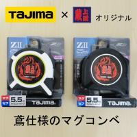 tajimaと蕨上田のコラボコンベができました。  テープは錆に強いステンレスのバネ。 オールブラッ...
