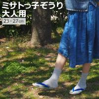 23cm〜27cmの大人草履。「赤」と「花紺」はお子様とお揃いで履いていただけます。 ※一部のカラー...
