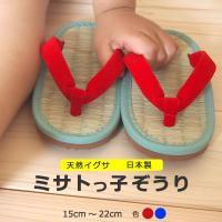ミサトっ子ぞうりは、日本伝統のぞうりを、原田碩三先生(国立兵庫教育大学名誉教授)が、足の健康促進のた...