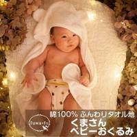 真っ白な柔らかなタオル地で作りました* 気持ちいい肌触りで赤ちゃんも思わず笑顔になる ピュアホワイト...