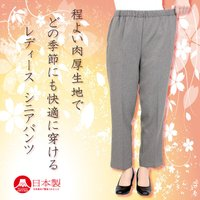 シニア 丈直不要/フリーパンツ 股下58cm シニアファッション ミセス