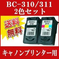 ■表示価格は BC-310 BC-311各色1個(計2個)の価格です。  <セット内容>  ■BC-...