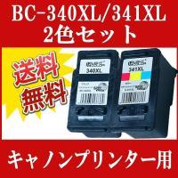 ■表示価格は BC-340XL BC-341XL   各色1個(計2個)の価格です。  <セット内容...