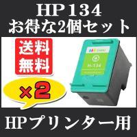 ■表示価格はインクカートリッジ2個の価格です。  【対応プリンター適合機種】  ■Deskjet ・...