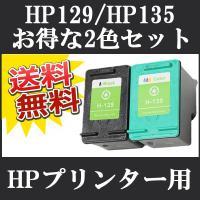 ■表示価格は HP129 HP135 各色1個(計2個)の価格です  <セット内容>  ■HP129...