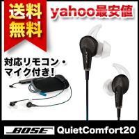 商品名:QuietComfort 20 ノイズキャンセリングイヤホン  メーカー:Bose(ボーズ)...