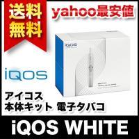商品名:アイコス iQOS 本体キット WHITE ホワイト 白 電子タバコ  新品/正規品  【世...