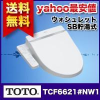 商品名:TOTO ウォシュレット SB 貯湯式 プレミスト・脱臭 ホワイト TCF6621#NW1【...