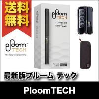 商品名:NEW プルーム・テック スターターキット バージョンアップ仕様 電子タバコ PloomTE...