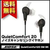 商品名:【国内正規品】Bose QuietComfort 20 Acoustic Noise Can...