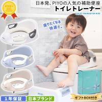 幼児用便座トレーニング ハンドル 子供用 トイレットトレーナー ソフトクッション 補助便座 おまる トイレ ベビー
