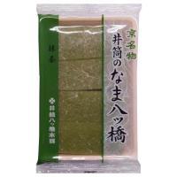 井筒のなま八ツ橋 抹茶(28枚入/簡易包装) 京都名産 お土産