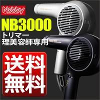 送料無料!安全安心の日本製!Nobby マイナスイオンドライヤー NB3000 重量:約860g(フ...