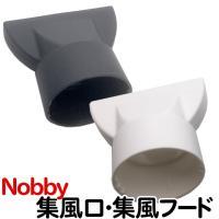 【送料無料・定形外/代引不可】NOBBY・ノビィ ヘアドライヤー 集風フード カラーは白、黒 適合機...