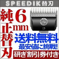 タピオ、レガート、ピースなどスピーディクバリカン専用の純正替刃6mmです。  対応機種:タピオ(TA...