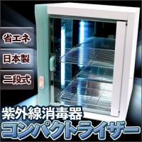 【送料無料】紫外線消毒器コンパクトライザーCOMPACTLIZER インバーター点灯方式で省エネ!2...