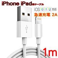 iPhone 充電ケーブル 純正品質 Lightning ケーブル アイフォン 1m 2A 急速充電 高品質 断線しにくい iPhone XR X XS 8 7 断線防止 充電器 コード
