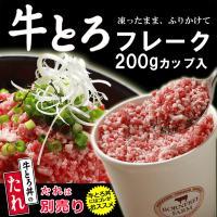 北海道産牛 国産牛 牛とろフレーク 牛肉 牛トロ ご飯のお供 北海道  お土産 プレゼント 人気商品 200gカップ入り10杯分