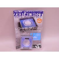 ゼロダストは新開発の特殊ブラスチック素材を採用! 貴重なスタイラスを安全、確実にワンタッチでクリーニ...