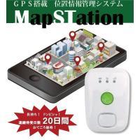 【MapStation】(マップステーション)はGPSを搭載した位置測位専用端末と、検索アプリケーシ...