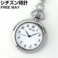 シンプルなデザインの懐中時計。ホワイトの文字板に、インデックスや目盛りが刻まれており視認性の良さが特...
