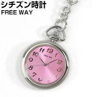 シンプルなデザインの懐中時計。ピンクの文字板に、インデックスや目盛りが刻まれており視認性の良さが特長...