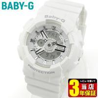 ベビーG Baby-G カシオ babyg ベビーG 海外モデル ビッグケース ホワイト  CASI...