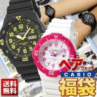 チープカシオの人気腕時計が2本セットになったお得なペア福袋 カップル・ご夫婦・お友達とペアウォッチに...