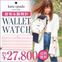 1. KateSpade 長財布  kate spadeのお財布シリーズの中でも特に高い人気を誇る、...