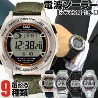 選べる10種類! シチズン CITIZEN Q&Q 電波 ソーラー 腕時計  ビジネスにカジ...