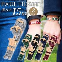PAUL HEWITT ポールヒューイット ブレス PHREP アンカーブレスレット ナイロン ローズゴールド 碇 レディース アクセサリー