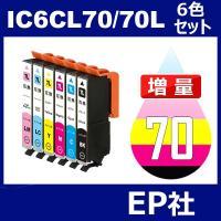 (IC6CL70L 6色セット (増量)) ICBK70L ブラック | ICC70L シアン IC...