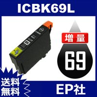 ICBK69L ブラック(増量)  あすつく 対応 (メール便OK)   PC パソコンからの写真の...