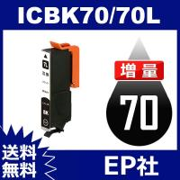 ICBK70L ブラック (増量)  あすつく 対応 (メール便OK)   PC パソコンからの写真...