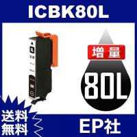 ICBK80L ブラック (増量)  あすつく 対応 (メール便OK)   PC パソコンからの写真...