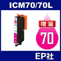 ICM70L マゼンタ (増量)  あすつく 対応 (メール便OK)   PC パソコンからの写真の...