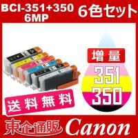 あすつく 対応 メール便OK  キャノン BCI-351+350 6色セット 互換インクカートリッジ...