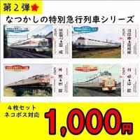 【記念乗車券セット】なつかしの特別急行列車シリーズ 5~8