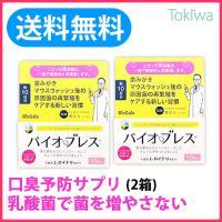 ●商品特徴  口内の健康管理を母乳由来の天然プロバイオティクス L.ロイテリ菌でサポート   ・対象...