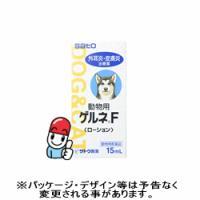 動物用ゲルネF(ローション) 15ml 佐藤製薬かわいいワン(犬)ちゃん、ねこちゃんの外耳炎や急性・...