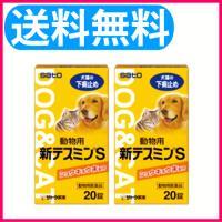動物用新テスミンS 20錠×2個 佐藤製薬 犬・猫の下痢止めかわいいワン(犬)ちゃん、ねこちゃんの下...
