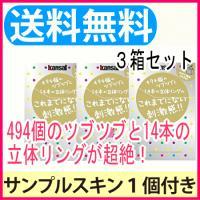【メール便または定形外にて送料無料】コンドーム condom/カンサイ500 ドットアンドリング 6...
