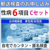性病検査 Cセット(男性用 女性用) 淋菌 トリコモナス カンジダ クラミジア 咽頭淋菌 咽頭クラミジア 送料無料