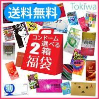 コンドーム お試し 選べる福袋×2箱 アソートゼリー1個おまけ付 こんどーむ 避妊具 スキン メール便送料無料