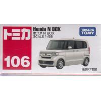 廃盤トミカ No.106 ホンダ N BOX (箱)