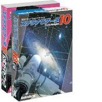 ■ベストセラー天文シミュレーションソフトウェア「ステラナビゲータ10」とその機能をフル活用するための...