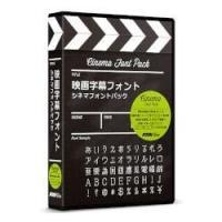 ■本製品収録のシネマフォント(CINEMA FONT)は、佐藤英夫氏デザインによる映画字幕用文字をP...