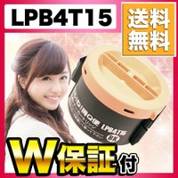 【商品詳細】 セット内容:LPB4T15 × 1個 対応型番:LPB4T15 対応機種:A4モノクロ...